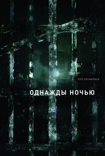 Однажды ночью / The Night Of (2016)