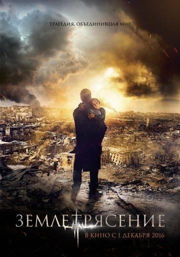 Землетрясение (2016)