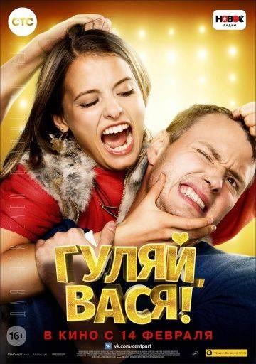 Гуляй, Вася! (2016)