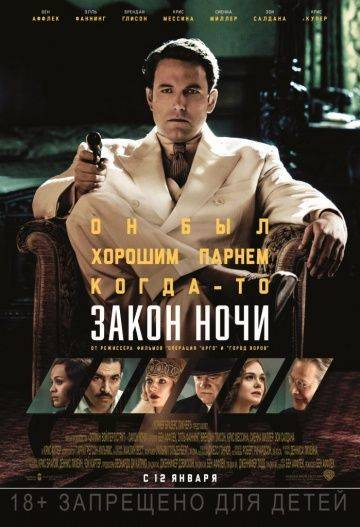Закон ночи / Live by Night (2016)