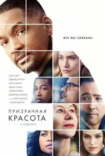 Призрачная красота / Collateral Beauty (2016)