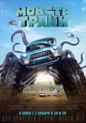 Монстр-траки / Monster Trucks (2016)