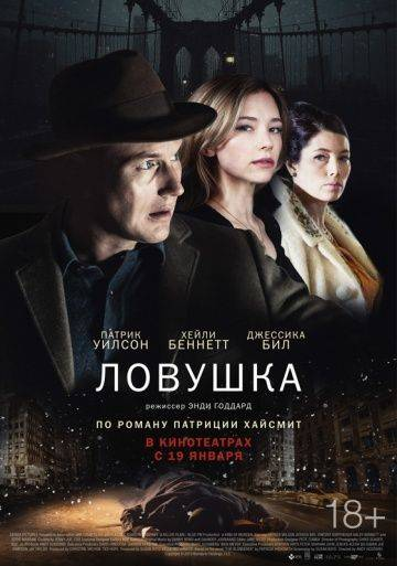 Ловушка / A Kind of Murder (2015)