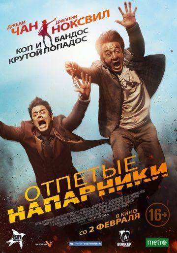 Отпетые напарники / Skiptrace (2016)