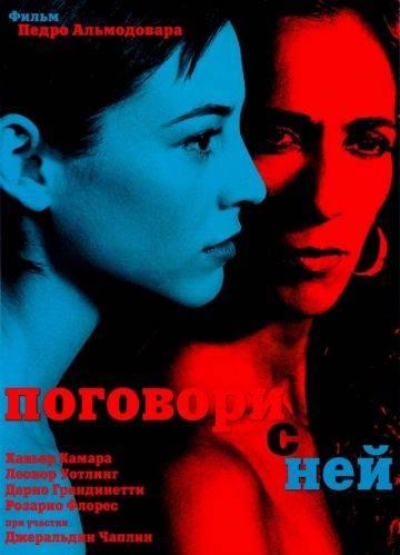 Поговори с ней / Hable con ella (2002)