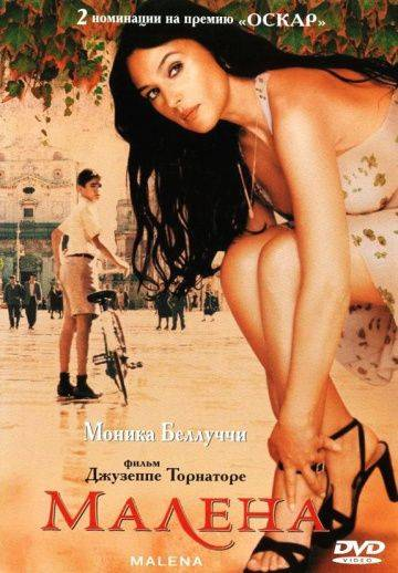 Малена / Malèna (2000)
