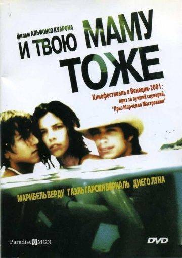 И твою маму тоже / Y tu mamá también (2001)