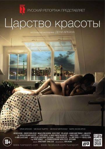 Царство красоты / Le règne de la beauté (2014)
