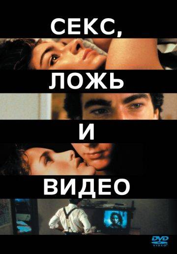 Секс, ложь и видео / Sex, Lies, and Videotape (1989)