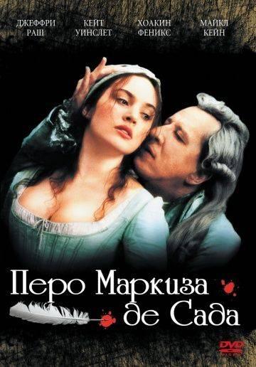 Перо маркиза де Сада / Quills (2000)