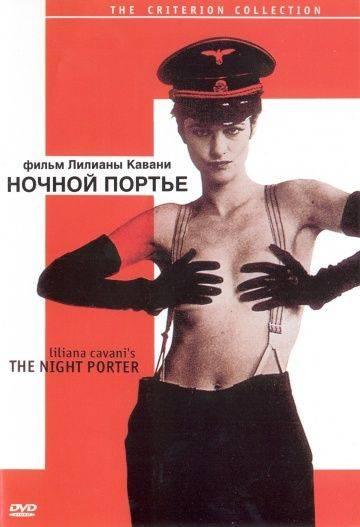 Ночной портье / Il portiere di notte (1973)