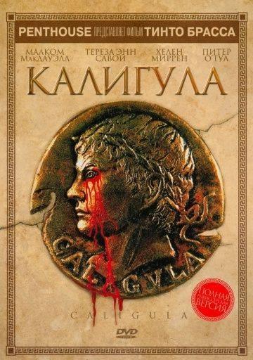 Калигула / Caligula (1979)