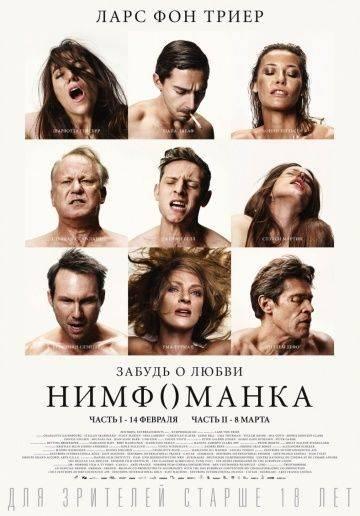 Нимфоманка: Часть 2 / Nymphomaniac: Vol. II (2013)