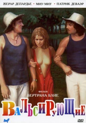 Вальсирующие / Les valseuses (1974)