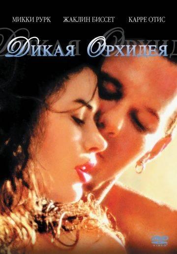 Дикая орхидея / Wild Orchid (1989)