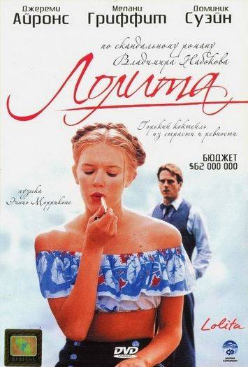 Лолита / Lolita (1997)