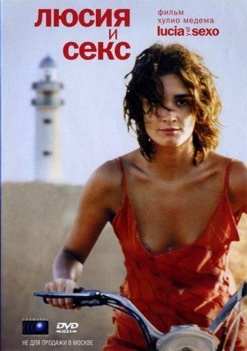 Люсия и секс / Lucía y el sexo (2001)