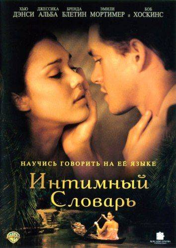 Интимный словарь / The Sleeping Dictionary (2001)