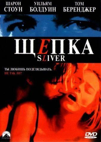 Щепка / Sliver (1993)