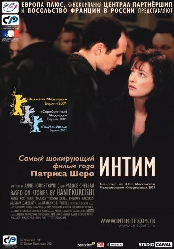 Интим / Intimacy (2000)