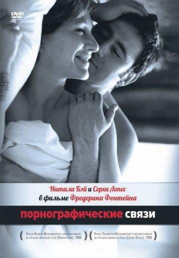 Порнографические связи / Une liaison pornographique (1999)