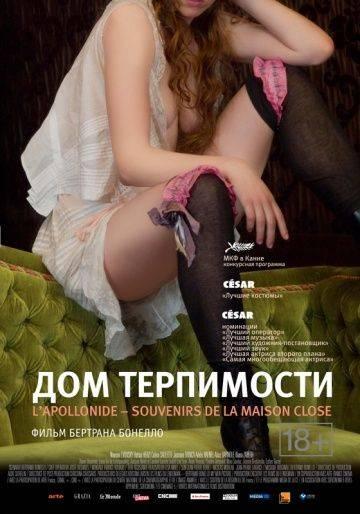 Дом терпимости / L'Apollonide (2010)