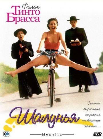 Шалунья / Monella (1998)