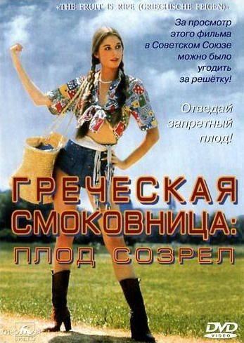 Греческая смоковница / Griechische Feigen (1976)