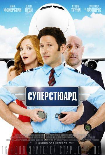 Суперстюард / Larry Gaye: Renegade Male Flight Attendant (2015)
