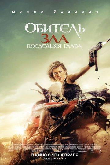 Обитель зла: Последняя глава / Resident Evil: The Final Chapter (2016)