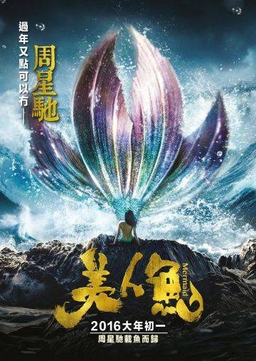 Русалка / Mei ren yu (2016)
