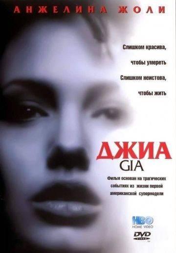 Джиа / Gia (1998)