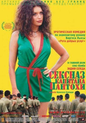 Сексназ капитана Пантохи / Pantaleón y las visitadoras (2000)