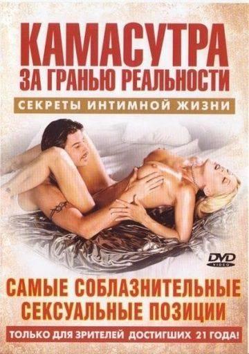 Камасутра – Самые соблазнительные сексуальные позиции / Seductive Sex Positions (2004)