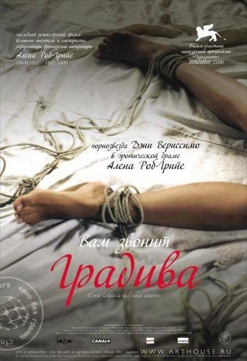 Вам звонит Градива / Gradiva (2006)