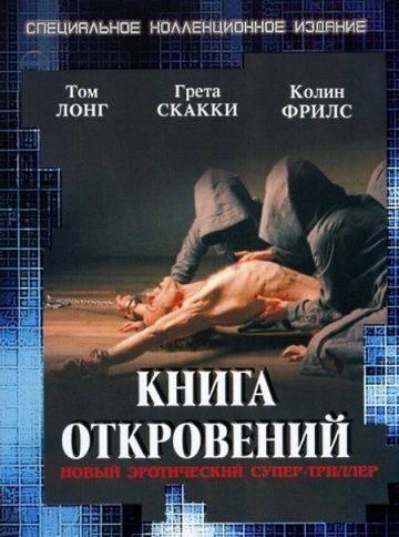 Книга откровений / The Book of Revelation (2006)