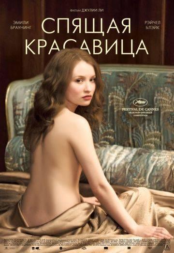Спящая красавица / Sleeping Beauty (2011)