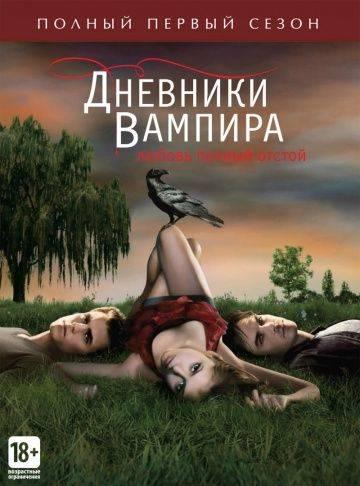 Дневники вампира / The Vampire Diaries (2009)