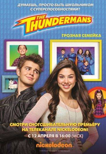 Грозная семейка / The Thundermans (2013)