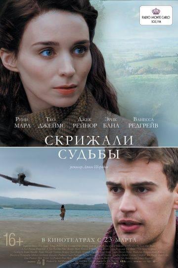 Скрижали судьбы / The Secret Scripture (2016)