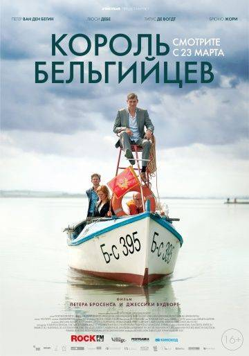 Король бельгийцев / King of the Belgians (2016)