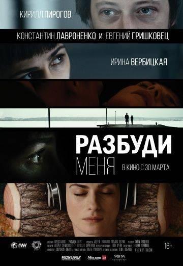 Разбуди меня (2016)
