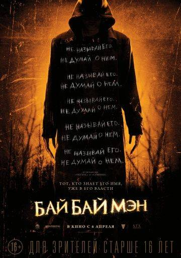 БайБайМэн / The Bye Bye Man (2016)