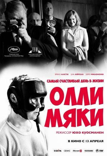 Самый счастливый день в жизни Олли Мяки / Hymyilevä mies (2016)
