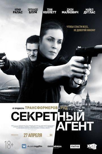 Секретный агент / Unlocked (2016)