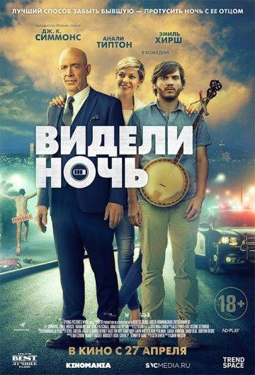 Видели ночь / All Nighter (2015)