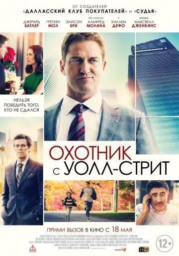 Охотник с Уолл-стрит / The Headhunter's Calling (2016)