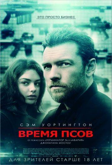Время псов / The Hunter's Prayer (2017)