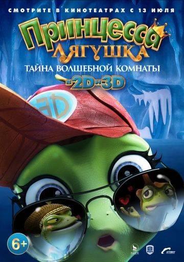 Принцесса-лягушка: Тайна волшебной комнаты / The Frog Kingdom 2: Sub-Zero Mission (2016)