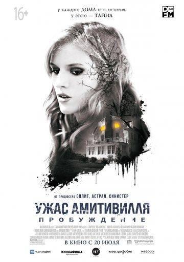 Ужас Амитивилля: Пробуждение / Amityville: The Awakening (2017)
